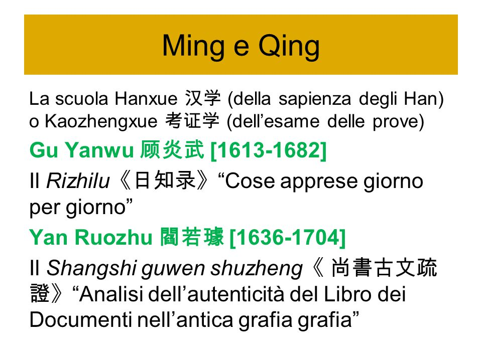 Ming e Qing Gu Yanwu 顾炎武 [1613-1682]